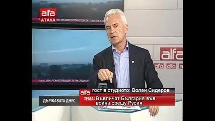 Държавата днес - Волен Сидеров - Въвличат България във война срещу Русия. Тв Alfa - Атака 02.05.2014