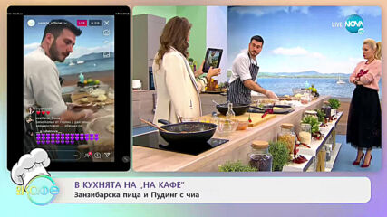 "Рецептите днес: Занзибарска пица и Пудинг с чиа - ""На кафе"" (27.01.2021)"