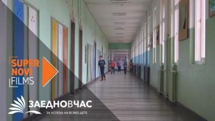 Жени, Джани и Галя - учителите, които променят Нови Искър | Supernovi films за Заедно в час, 2018