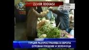 Турция разпространява в Европа отровни плодове и зеленчуци.