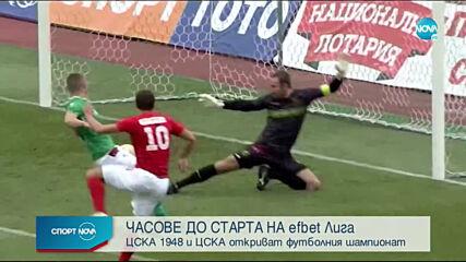 Спортни новини (06.08.2020 - централна емисия)