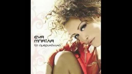 :) От мен питието на гръцки * Eva Mpaila - Giati Etsi Maresei