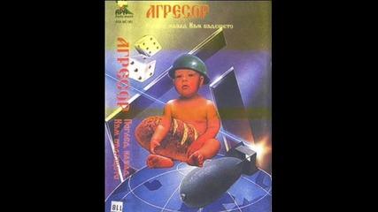 Агресор - Фаза - летеж (за прогреса)