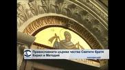 Православната църква чества светите братя Кирил и Методий