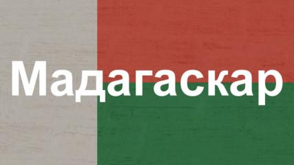 Десет любопитни факта за Мадагаскар