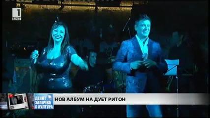 Дует Ритон с албум - интервю за Б Н Т 1 /05.06.2015г./