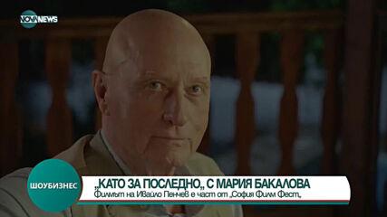 """""""Като за последно"""" с Мария Бакалова е част от """"София Филм Фест"""""""