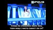 Dragana Mirkovic - Luce Moje - Бг Превод