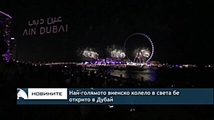 Най-голямото виенско колело в света бе открито в Дубай