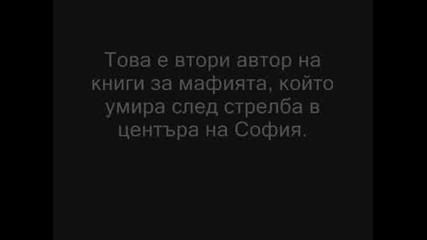 Убиха Боби Цанков