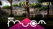 NEXTTV 016: The Talos Principle (Част 3) Дейвид от Пещера