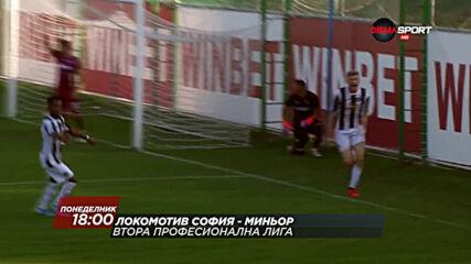 Локомотив София - Миньор на 31 август по DIEMA SPORT