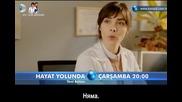 Hayat Yolunda - По пътя на живота - Епизод 12, фрагман, бг субс