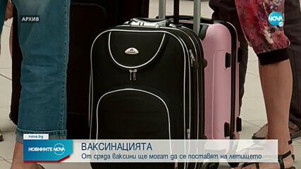 От сряда ваксини ще могат да се поставят на летище Сoфия