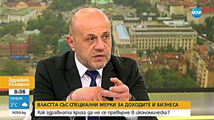 Дончев: Банките да кажат какви ще бъдат нивата им на гъвкавост