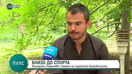 """Пулс"": Георги Биволарски, кинезатерапевтът на турския волейбол"