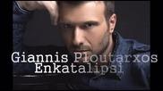Превод : Giannis Ploutarxos - Enkatalipsi