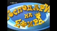Господари на ефира 02/07/2009 [смях] На - рояци.ком