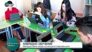Хибридно обучение помага на учениците
