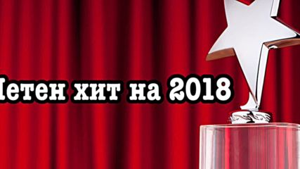 BG Vip News - Music Awards 2018