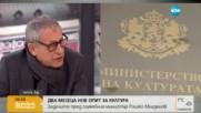 Рашко Младенов: За 2 месеца нищо не може да се направи