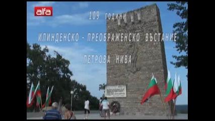 109 години Илинденско-преображенско въстание, Петрова Нива