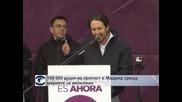 """Грандиозен митинг на """"Подемос"""" в Мадрид, 100 000 души излязоха по улиците"""