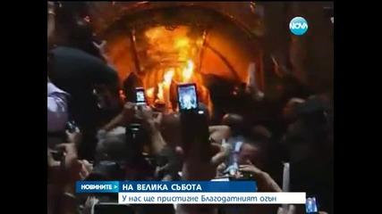 Благодатният огън пристига за Великден - Новините на Нова