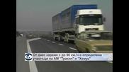 """От днес караме с до 90 км/ч в определени участъци на АМ """"Тракия"""" и """"Хемус"""""""