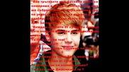 In The Dark With Bieber - 4ти епизод-купонът