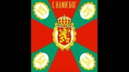 Български военен марш - Велик е нашия войник
