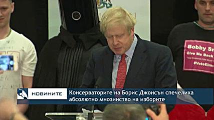 Консерваторите на Борис Джонсън печелят абсолютно мнозинство на изборите във Великобритания