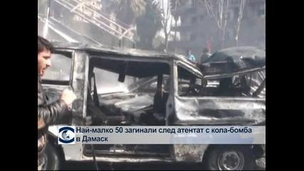 Най-малко 31 загинали след атентата с кола-бомба близо до щабквартирата на армията в Дамаск