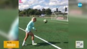 И жените могат да играят футбол