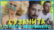 Андреа и Сузанита - Строго забранено (КОМЕНТАРИ) Малко По-така - Влог 03