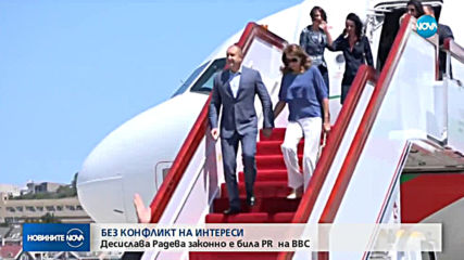 КПКОНПИ: Няма конфликт на интереси при назначаването на Десислава Радева за PR във ВВС