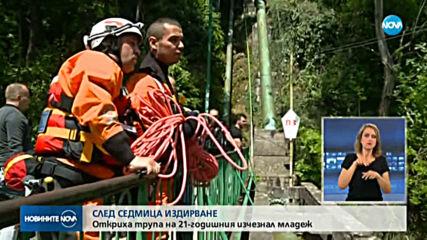 Откриха тялото на изчезналия в Стара планина мъж
