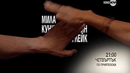 """""""По приятелски"""" на 14 октомври, четвъртък от 21.00 ч. по KINO NOVA"""