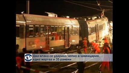 Два влака се удариха челно в Швейцария, 35 души са ранени