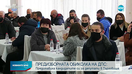 ДПС представи кандидатите си за депутати