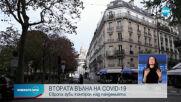 ВТОРАТА ВЪЛНА: Европа губи контрол над пандемията
