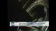ООН обяви 12 април за Международен ден на полета на човека в космоса