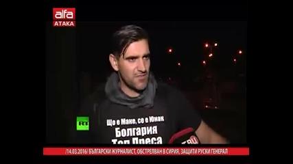 Български журналист, обстрелван в Сирия, защити руски генерал /14.03.2016 г./