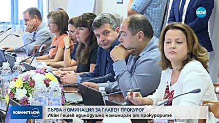 Иван Гешев е първият номиниран за нов главен прокурор