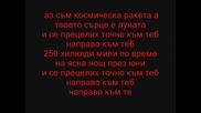 eminem - space bound Превод