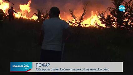 Овладяха пожара, който пламна в казанлъшко село