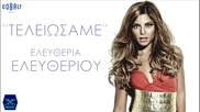 Страхотна гръцка песен Eleutheria Eleutheriou - Teleiosame