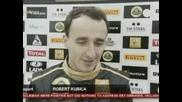 """Кубица катастрофира тежко, пропуска началото на сезона във """"Формула 1"""""""