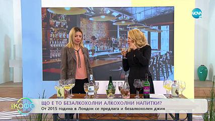 """Що е то безалкохолни алкохолни напитки? - """"На кафе"""" (24.01.2020)"""