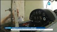 Създават копие на първия български самолет